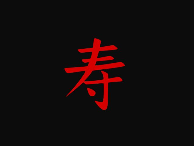 Ju Kenpo Karaté Jitsu